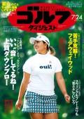 週刊ゴルフダイジェスト 2018/7/24号