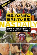 世界でいちばん観られている旅 NAS DAILY プロローグ