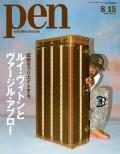 Pen 2019年 8/15号