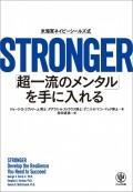 STRONGER 「超一流のメンタル」を手に入れる
