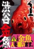 【期間限定価格】渋谷金魚 1巻
