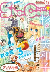Sho−Comi 2017年18号(2017年8月19日発売)