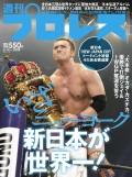 週刊プロレス 2019年 4/10号 No.2004