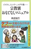イスラム、ヒンズー、ユダヤ教…… 宗教別 おもてなしマニュアル