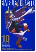 ドラゴンクエスト列伝 ロトの紋章 完全版10巻