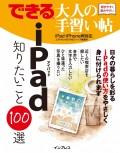 できる 大人の手習い帖 iPad 知りたいこと100選