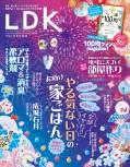 LDK (エル・ディー・ケー) 2020年 9月号