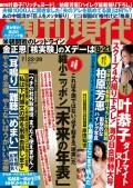 【期間限定価格】週刊現代 2017年7月22日・29日号