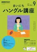 NHKラジオ まいにちハングル講座 2017年9月号