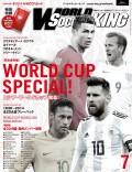 ワールドサッカーキング2018年 7月号