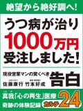 絶望から絶好調へ! うつ病が治り1000万円受注しました!