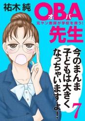 OBA先生 7 −元ヤン教師が学校を救う!−