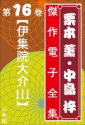 栗本薫・中島梓傑作電子全集16 [伊集院大介 III]