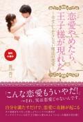 【無料小冊子】恋愛やめたら、王子様が現れた 〜幸せにしかならない魔法の恋愛〜