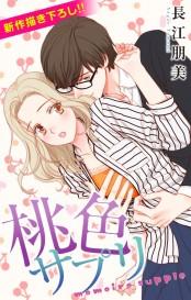 Love Silky 桃色サプリ