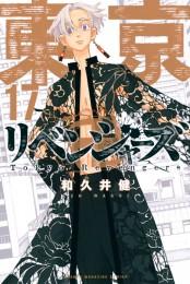 東京卍リベンジャーズ(17)