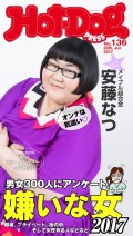 Hot−Dog PRESS no.136 嫌いな女2017