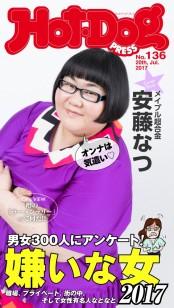 Hot−Dog PRESS no.136 嫌いな女2017