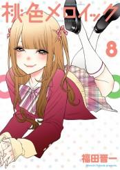 桃色メロイック (8)