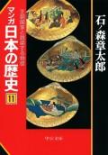 マンガ日本の歴史11 王朝国家と跳梁する物怪