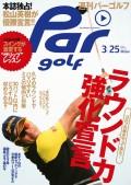 週刊パーゴルフ 2014/3/25号