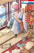 暁のヨナ(32)