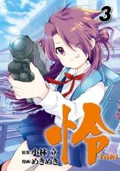 怜-Toki- 3巻