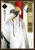 宮廷神官物語 十二(角川文庫版)