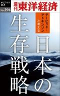 日本の生存戦略―週刊東洋経済eビジネス新書No.294