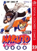 NARUTO―ナルト― カラー版 23