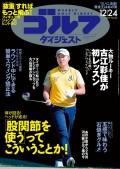週刊ゴルフダイジェスト 2019/12/24号