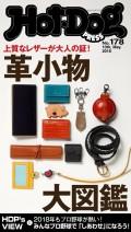 Hot−Dog PRESS no.178 革小物大図鑑