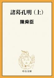 諸葛孔明(上)