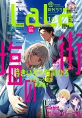 【電子版】LaLa 10月号(2021年)