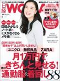 日経ウーマン2016年4月号
