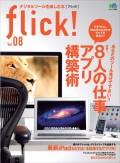 flick! Vol.08