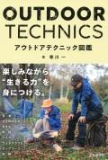 アウトドアテクニック図鑑(池田書店)