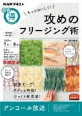 NHK まる得マガジン もっとおいしく! 攻めのフリージング術2020年7月/8月