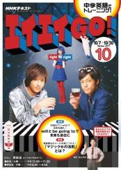 NHKテレビ エイエイGO! 2017年10月号