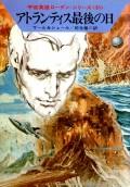 【期間限定価格】宇宙英雄ローダン・シリーズ 電子書籍版70 アトランティス最後の日