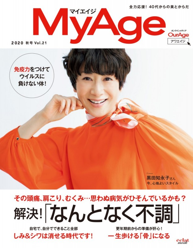 MyAge 2020 Autumn