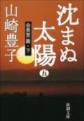 沈まぬ太陽(五) −会長室篇・下−