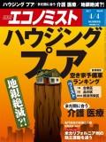 週刊エコノミスト2017年4/4号