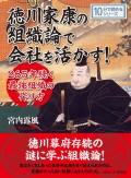 徳川家康の組織論で会社を活かす!265年続く最強組織の作り方。