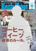 KyushuWalker九州ウォーカー 春 2018
