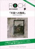 「天国への階段」ロック絶対名曲秘話2 〜Deep Story in Rock with Playlist〜