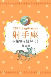 2016年の射手座の秘密を紐解く!