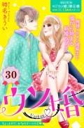 ウソ婚 分冊版(30)