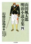 幻燈辻馬車(下) ――山田風太郎明治小説全集(4)