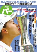 週刊パーゴルフ 2019/9/3号